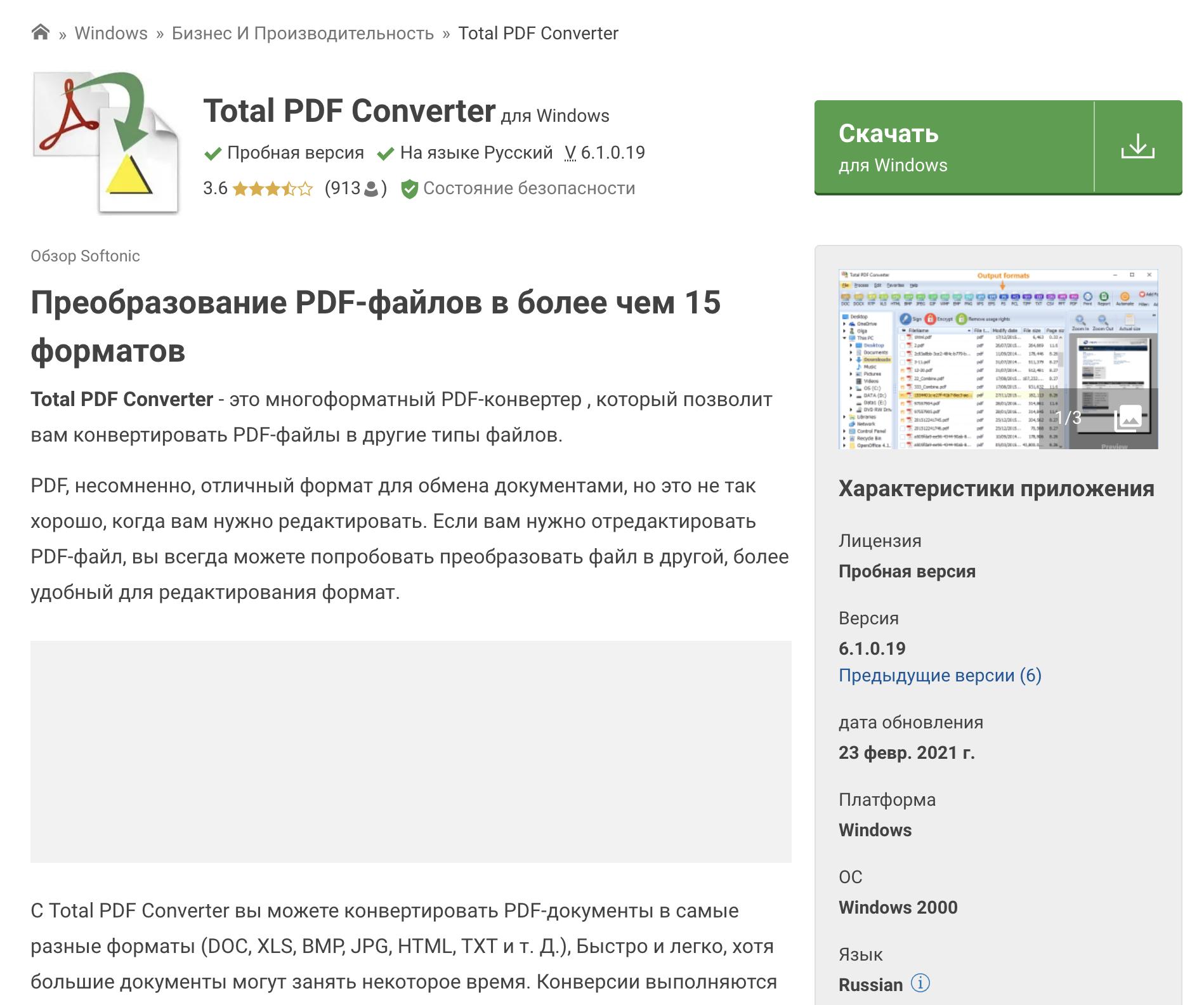 изменить (редактировать) pdf в эксель онлайн