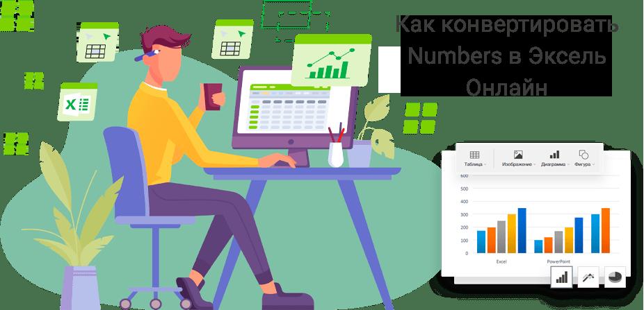 конвертировать намберс (Numbers) в эксель онлайн