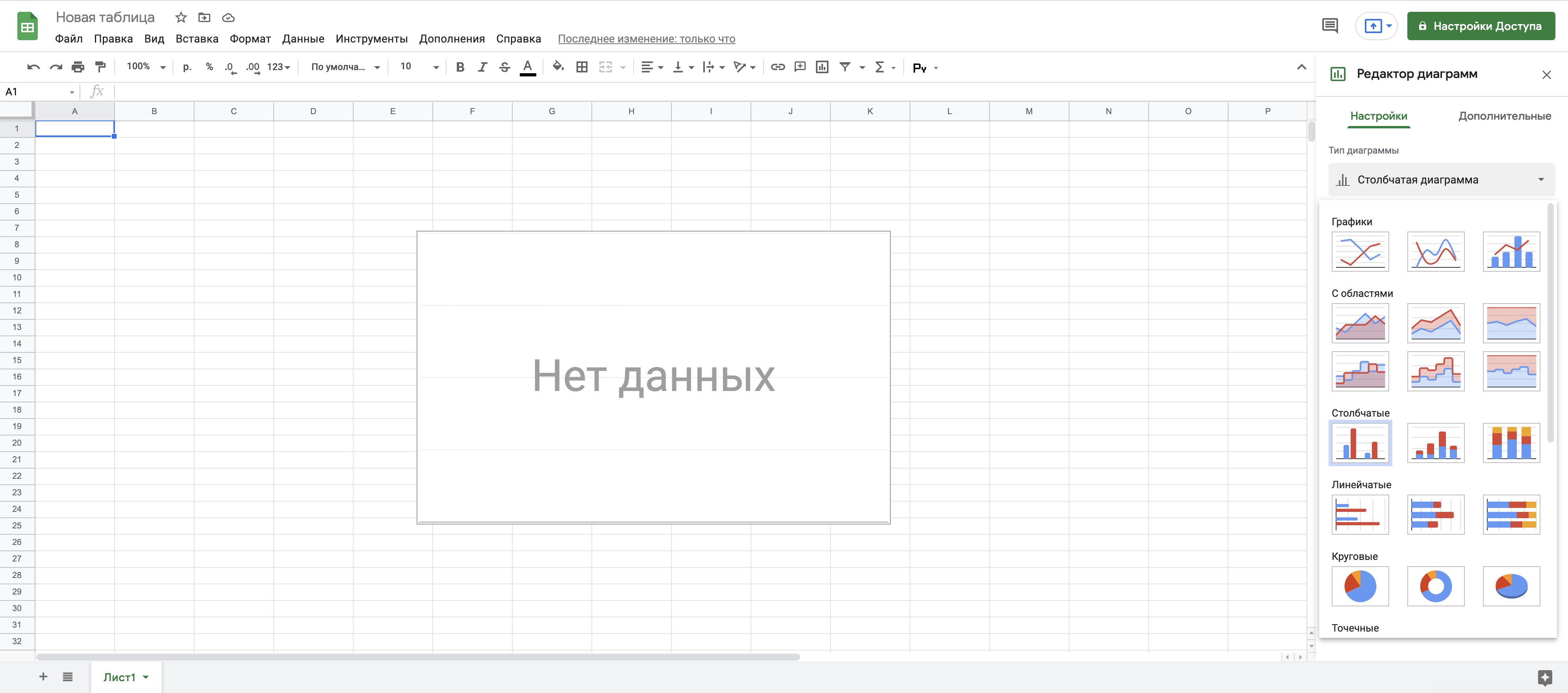 как построить график в эксель онлайн