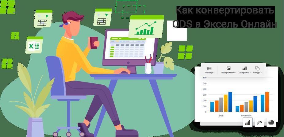 преобразовать (перевести, конвертировать) одс (ods) в эксель онлайн