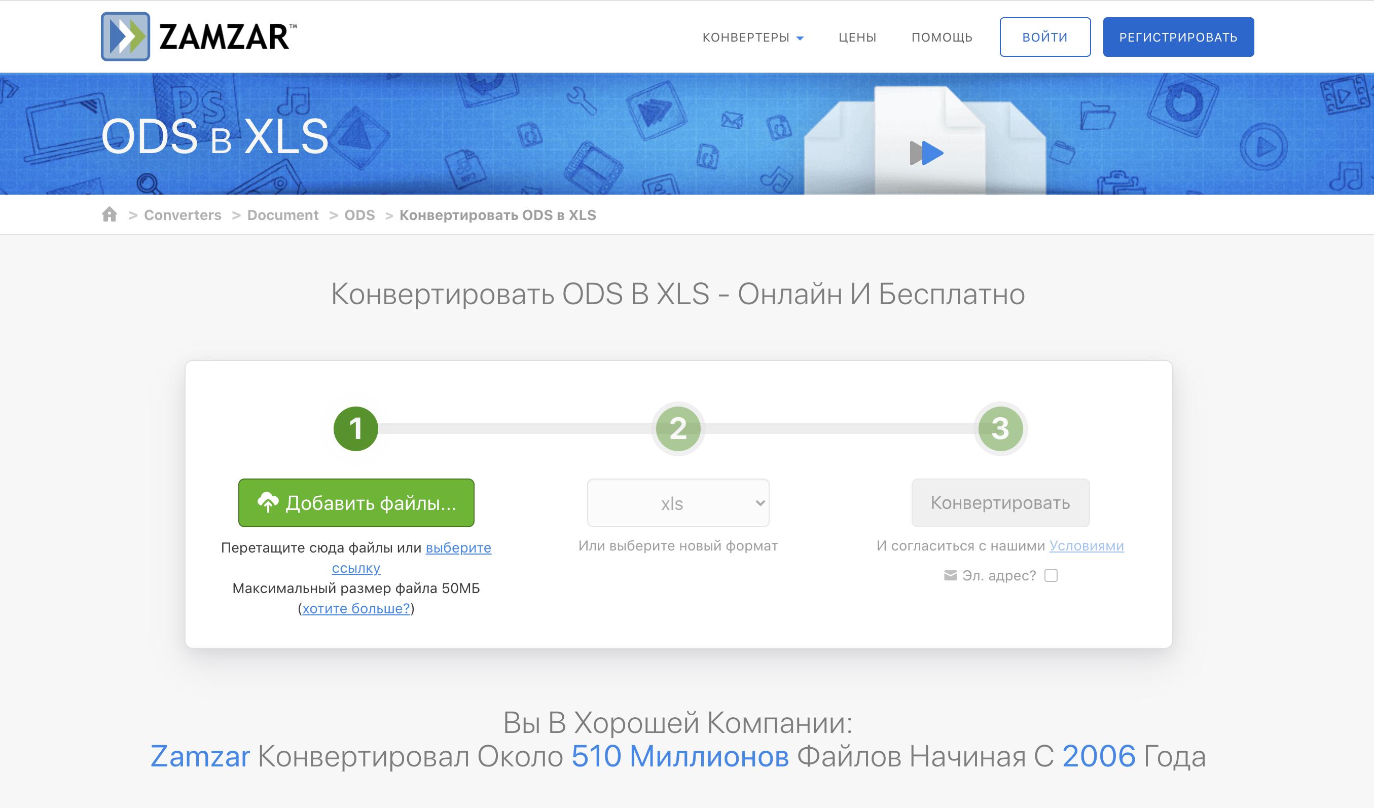 преобразовать (перевести, конвертировать) одс (ods) в эксель онлайн - ZAMZAR