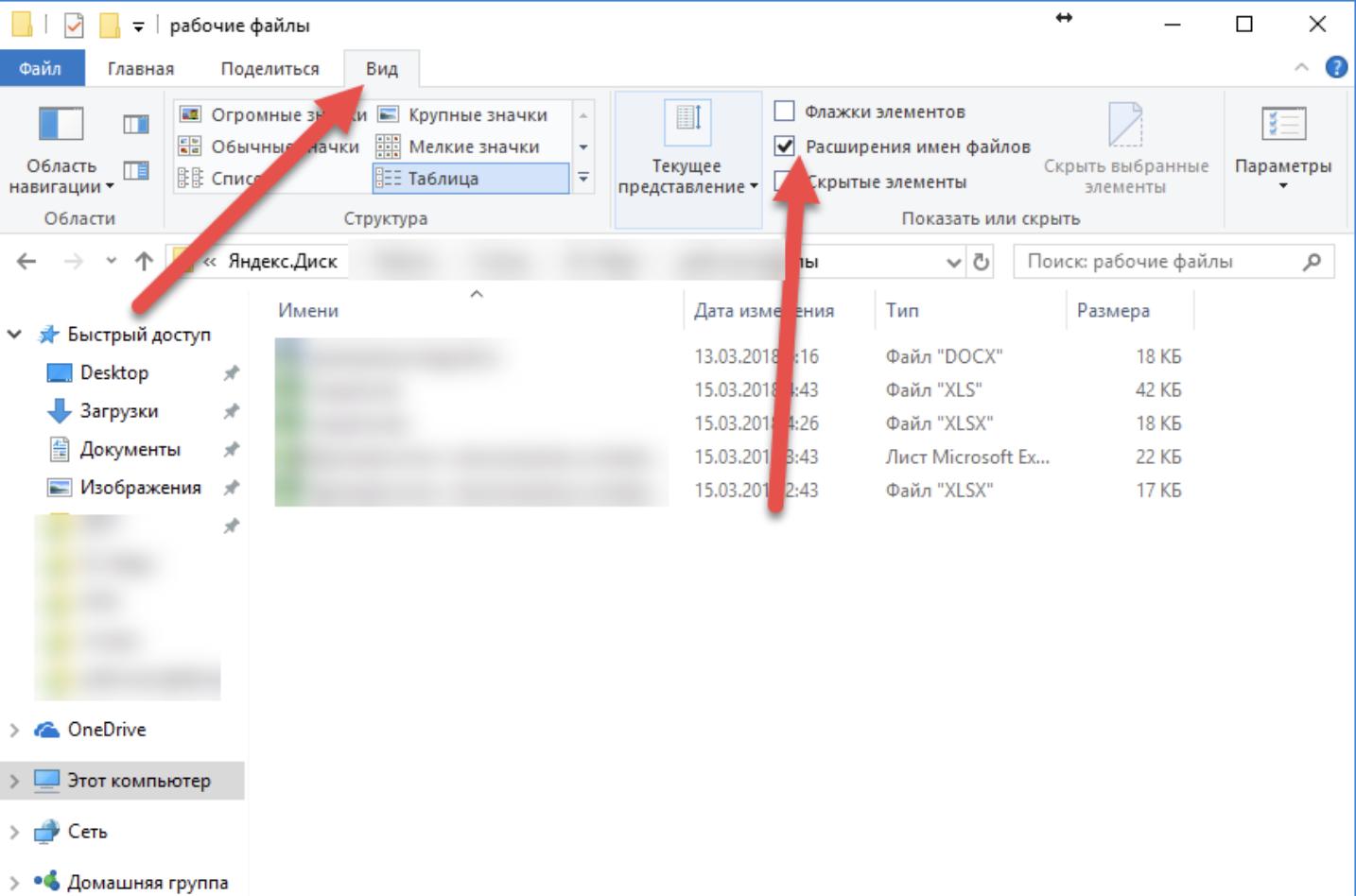 снять защиту с эксель файла онлайн - меняем расширение файла