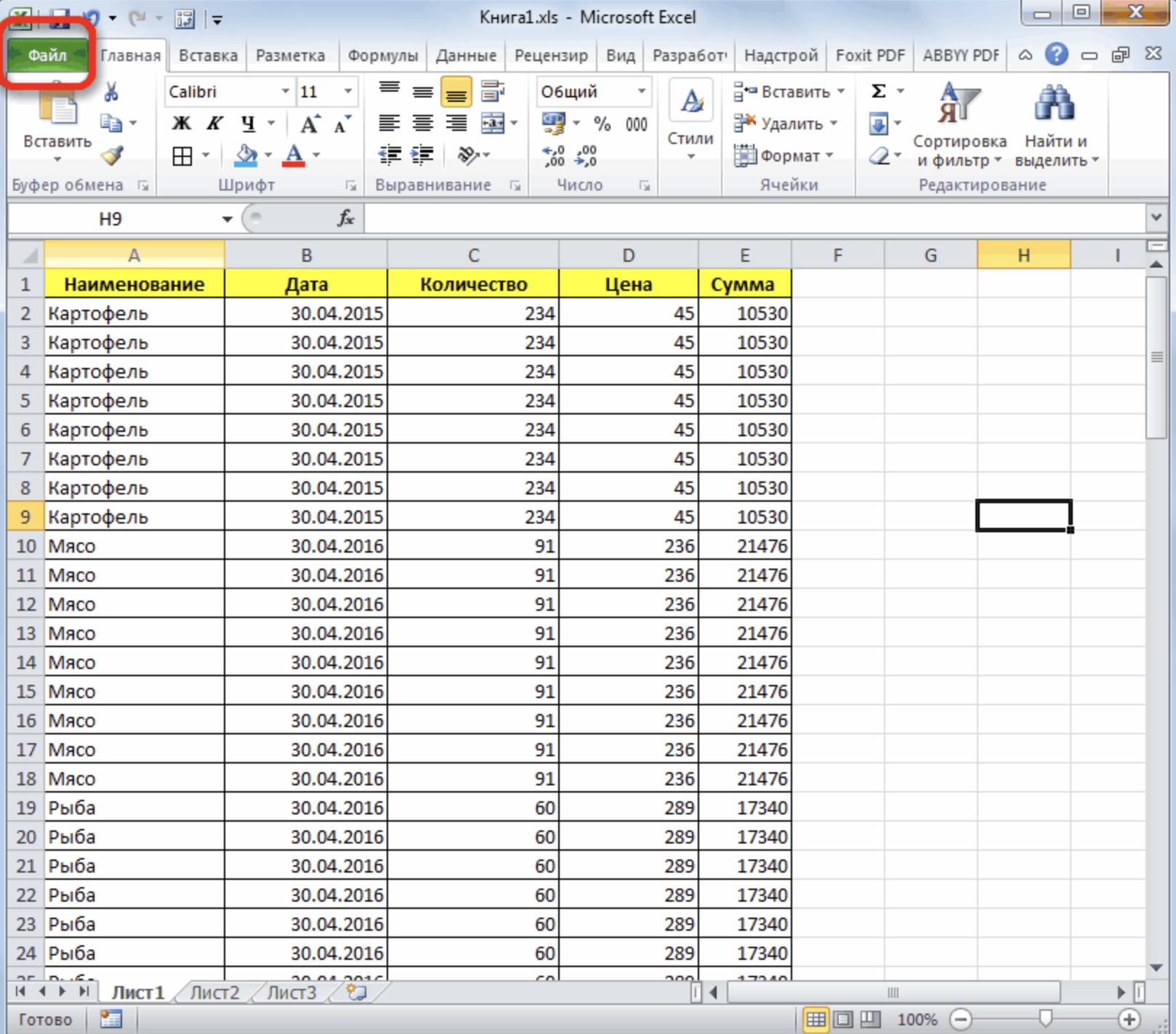 как уменьшить размер файла в excel онлайн