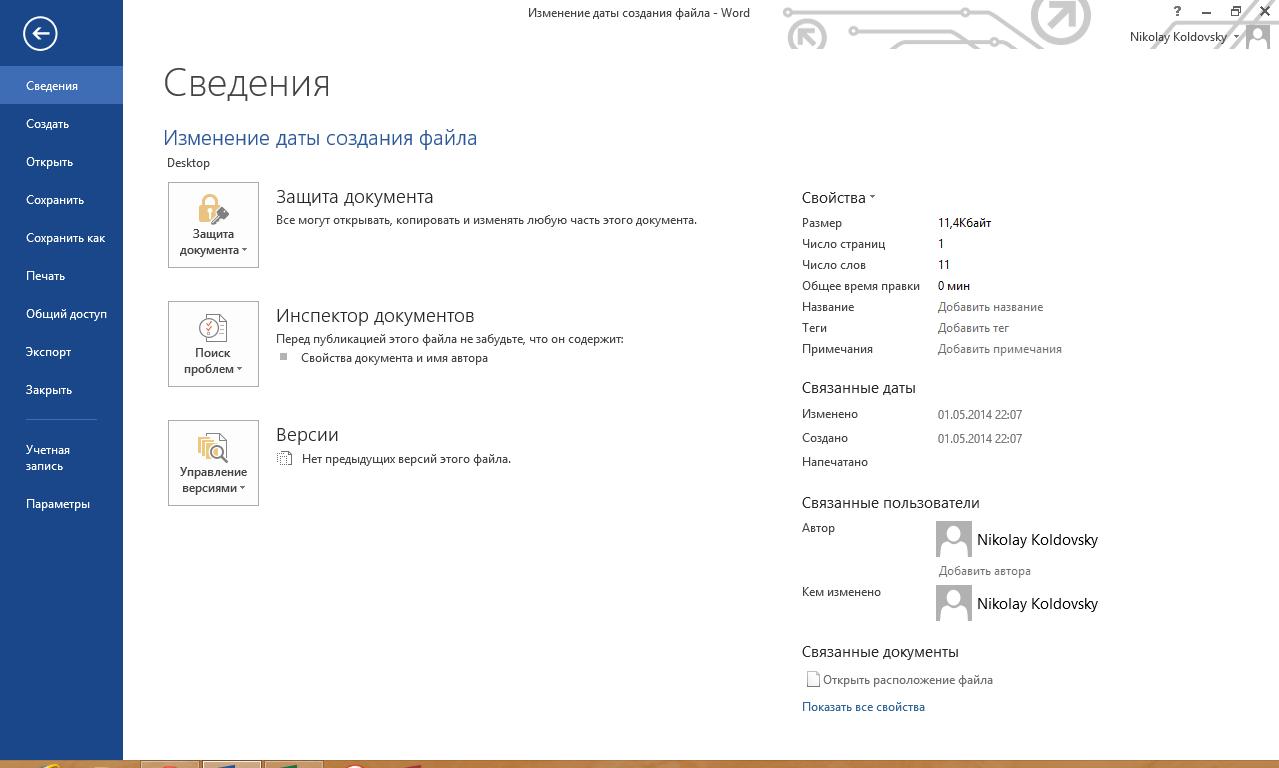 Как в  Excel Online задать дату документа