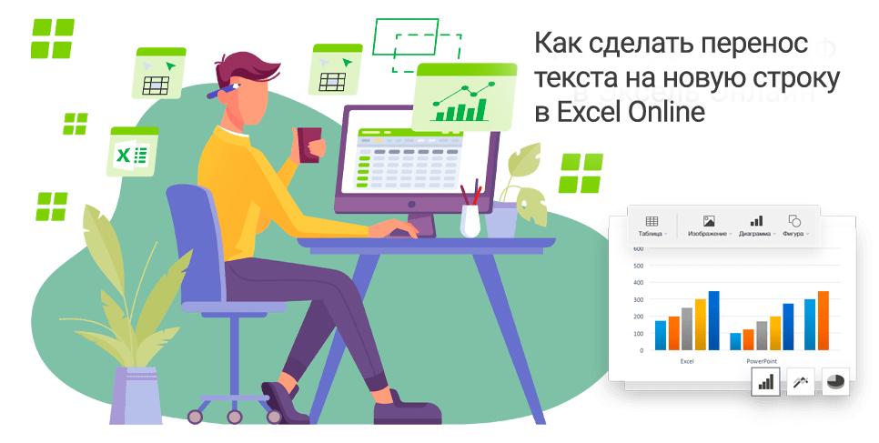 Как сделать перенос текста на новую строку в Excel Online