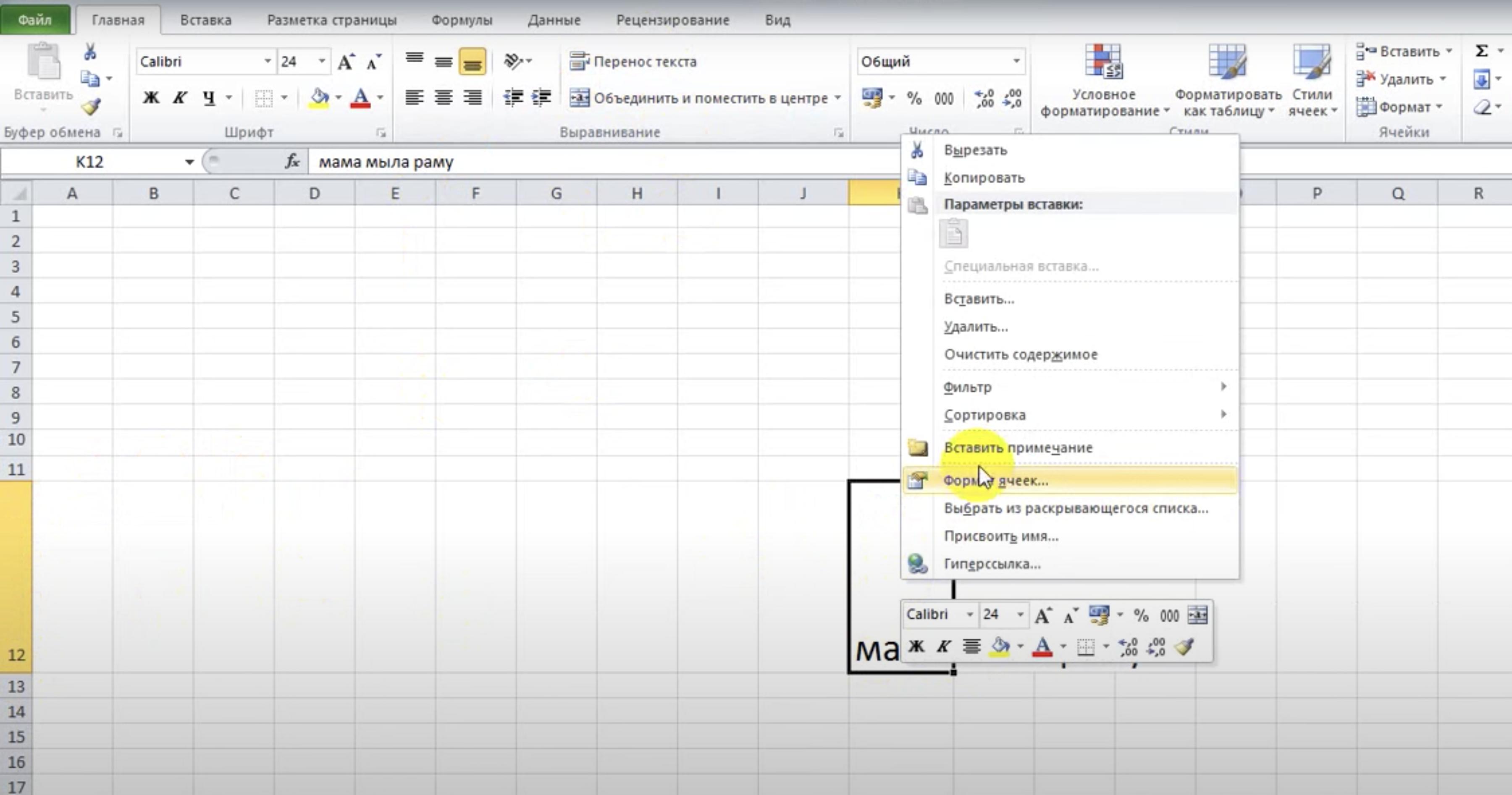 Как сделать  в Excel Online  перенос текста на новую строку