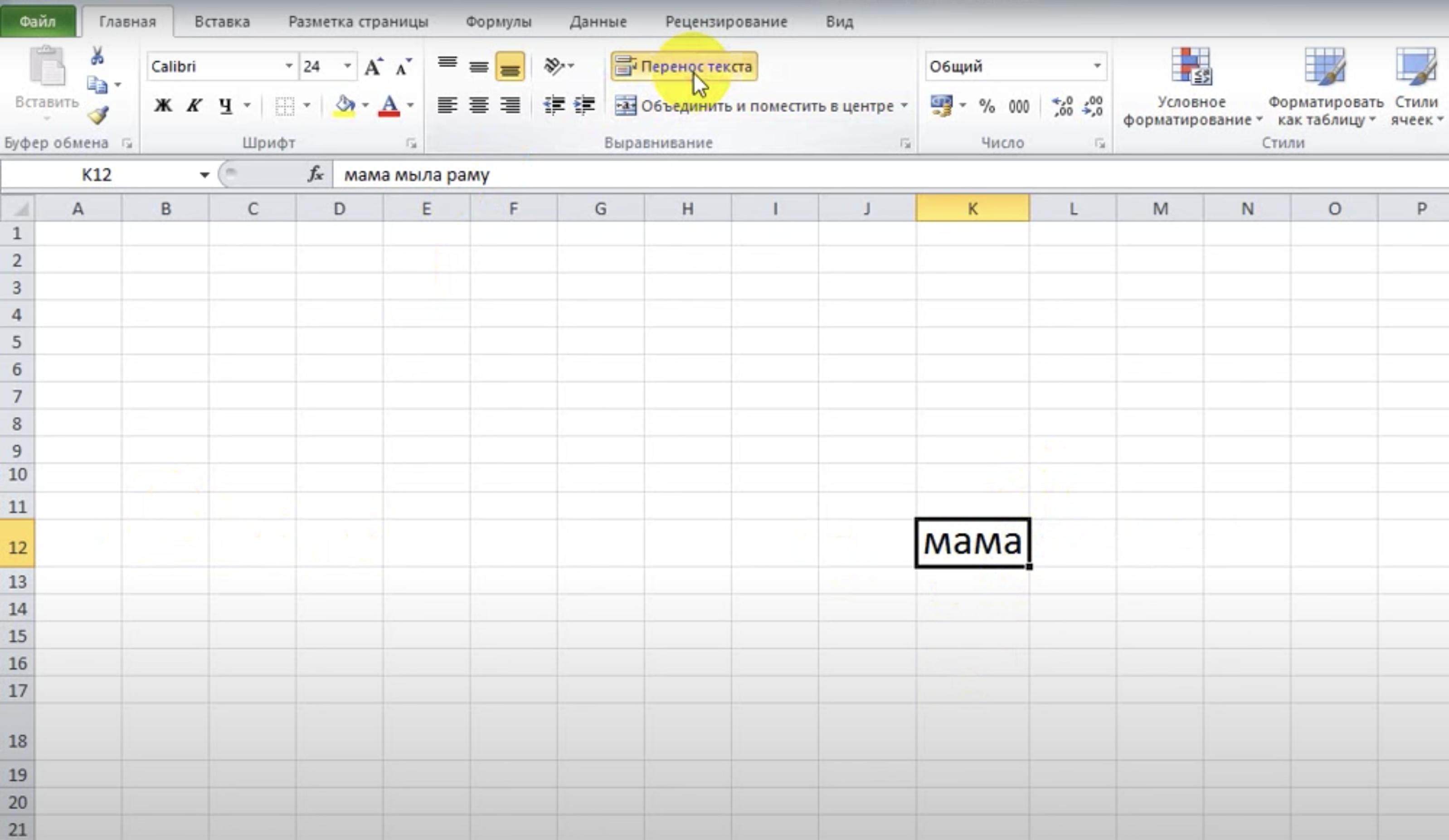 Как в Excel Online сделать перенос текста на новую строку
