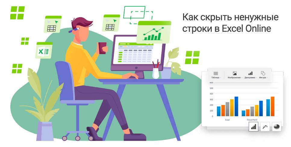 Как скрыть ненужные строки в Excel Online